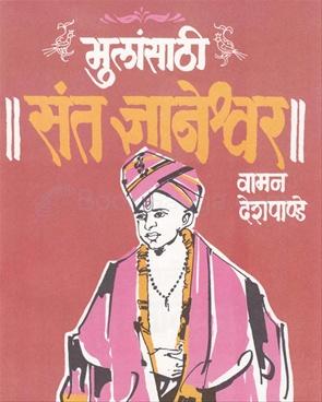 Mulansathi Sant Dnyaneshwar
