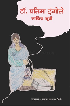 Sahitya Suchi