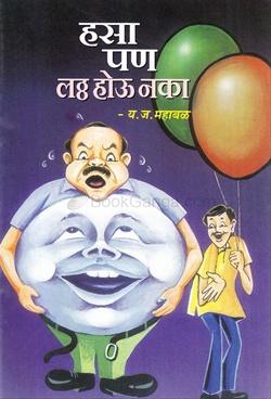Hasa Pan Laththa Hou Naka