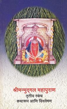 Shrimanmudgal Mahapuran : Trutiy Skandh