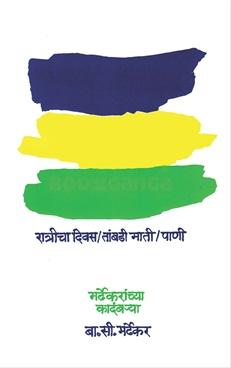 Mardhekaranchya Kadambarya, Ratricha Divas, Tambadi Mati, Pani