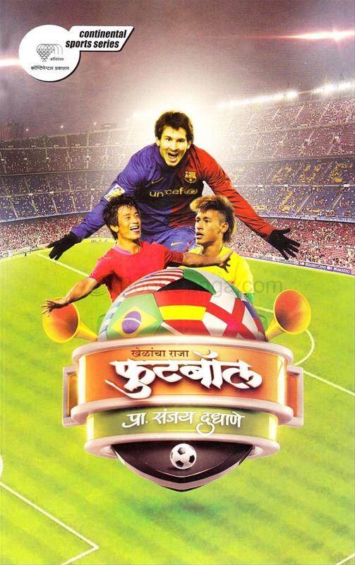 खेळांचा राजा फुटबॉल
