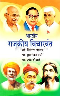 Bharatiy Rajakiy Vicharvant