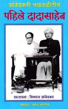 Ambedakari Chalavalitil Pahile Dadasaheb