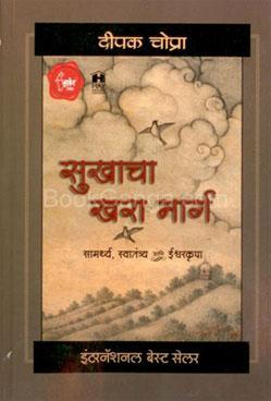 Sukhacha Khara Marg