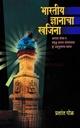 भारतीय ज्ञानाचा खजिना