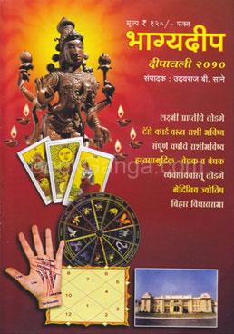 Bhagydeep (2010)