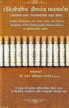 Homeopathic Aushdhancha Bhavanakosh