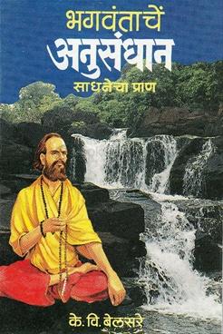 Bhagwantache Anusandhan Sadhanecha Pran