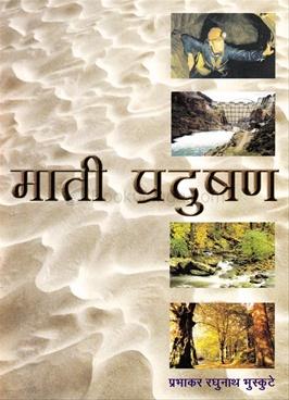Mati Pradushan