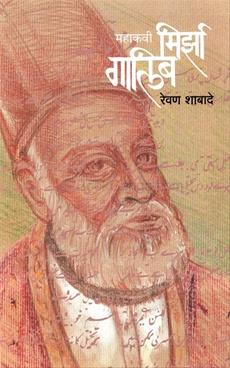 Mahakavi Mirza Galib