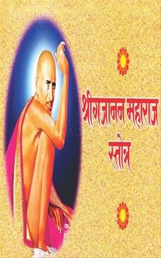 Shrigajanan Maharaj Stotra