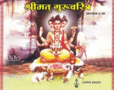 Shrimat Gurucharitra (Adhyay 6 Va)