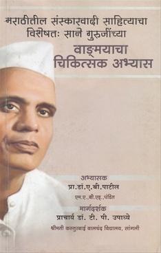 Marathitil Sanskarvahi Sahityacha Visheshtath Sane Gurujinchya Vagmyacha Chikitsak Abhyaas