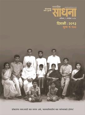 Sadhana 2013