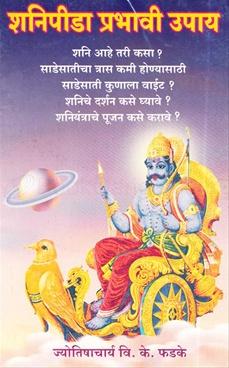 Shanipida Prabhavi Upay