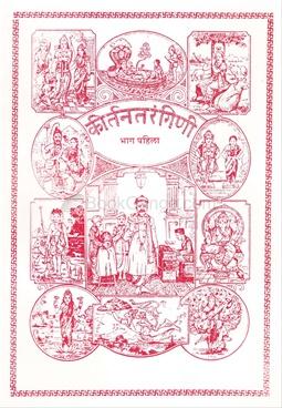 Kirtantarangini Bhag Pahila