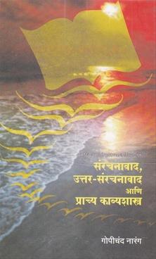 Savrachnavad, Uttar Savrachnavad Va Prachya Kavyashastra