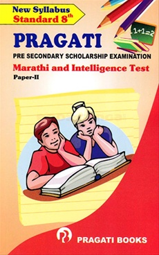 Marathi And Intelligence Test - Paper II ( Std. 8th)