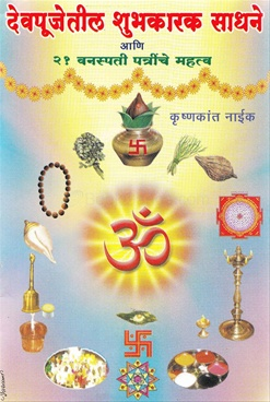 Devpujetil Shubhkarak Sadhane Ani 21 Vanaspati Patrinche Mahatva