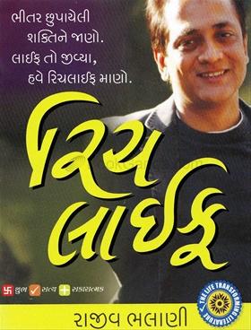 Rich Life ( Small Size- Gujarati )