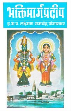 Bhaktimargpradip - Lakshman Ramchandra Pangarkar
