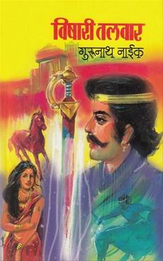 Vishari Talavar