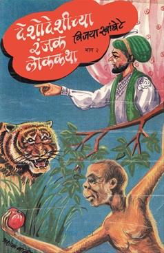 Deshodeshichya Ranjak Lokkatha (Bhag 2)