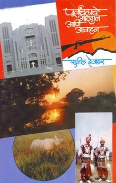 Purvachalache Aavhan Ani Avahan