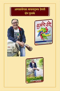 Bhatkyachi Diary + Sukhanche Sachet