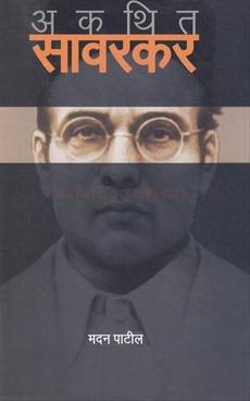 Akathit Savarkar