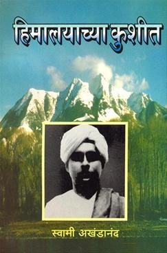 Himalayachya Kushit