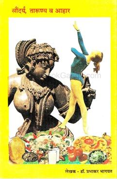 Saundarya Tarunya Va Aahar