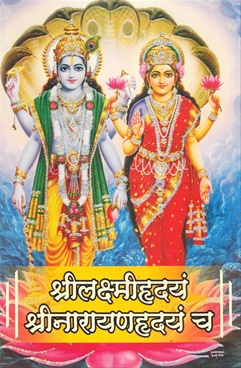 Shrilakshmirudayam Shrinarayanrudayam ch