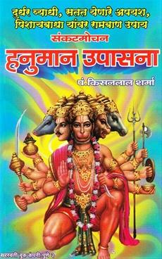 Sankatmochan Hanuman Upasana