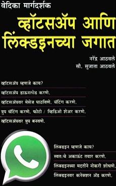 WhatsApp Ani Linkedinchya Jagat