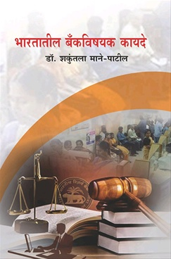 भारतातील बँकविषयक कायदे