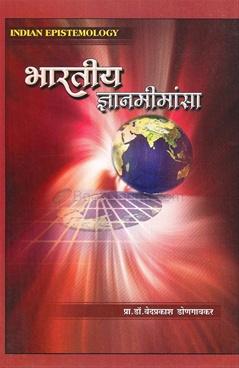 Bharatiy Dnyanmimansa