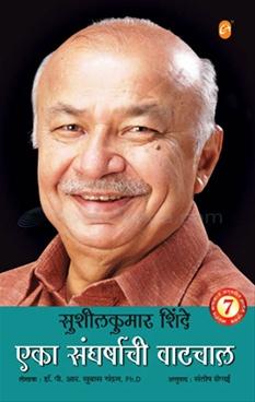 Sushilkumar Shinde: Eka Sangharshachi Vatchal