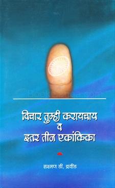 Vichar Tumhi Krayachaaya