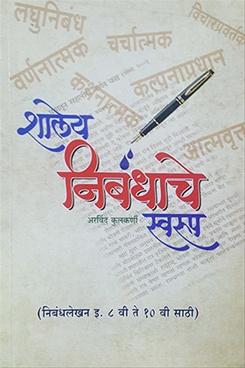 Shaleya Nibhandache Swarup
