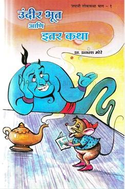 Undir Bhoot Ani Eatar Katha