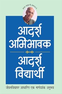 Adarsh Abhibhavak Adarsh Vidyarthi