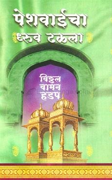 Peshvaicha Druva Dhalala (Bhag 4)