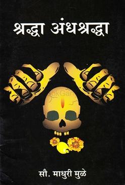 Shradhha Aani Andhshrdhha
