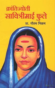 Krantijyoti Savitrimai Phule