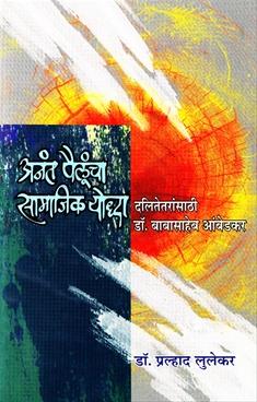 Anant Pailuncha Samajik Yoddha