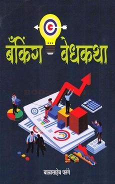 Banking Vedhkatha
