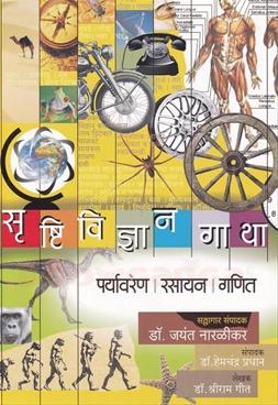 Srushtividnyangatha - Paryavaran Rasayan Ganit
