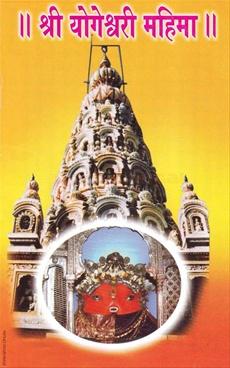 Shri Yogeshwari Mahima